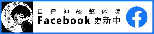 フェイスブック更新中