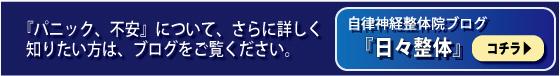 panic_blog_navi.jpg